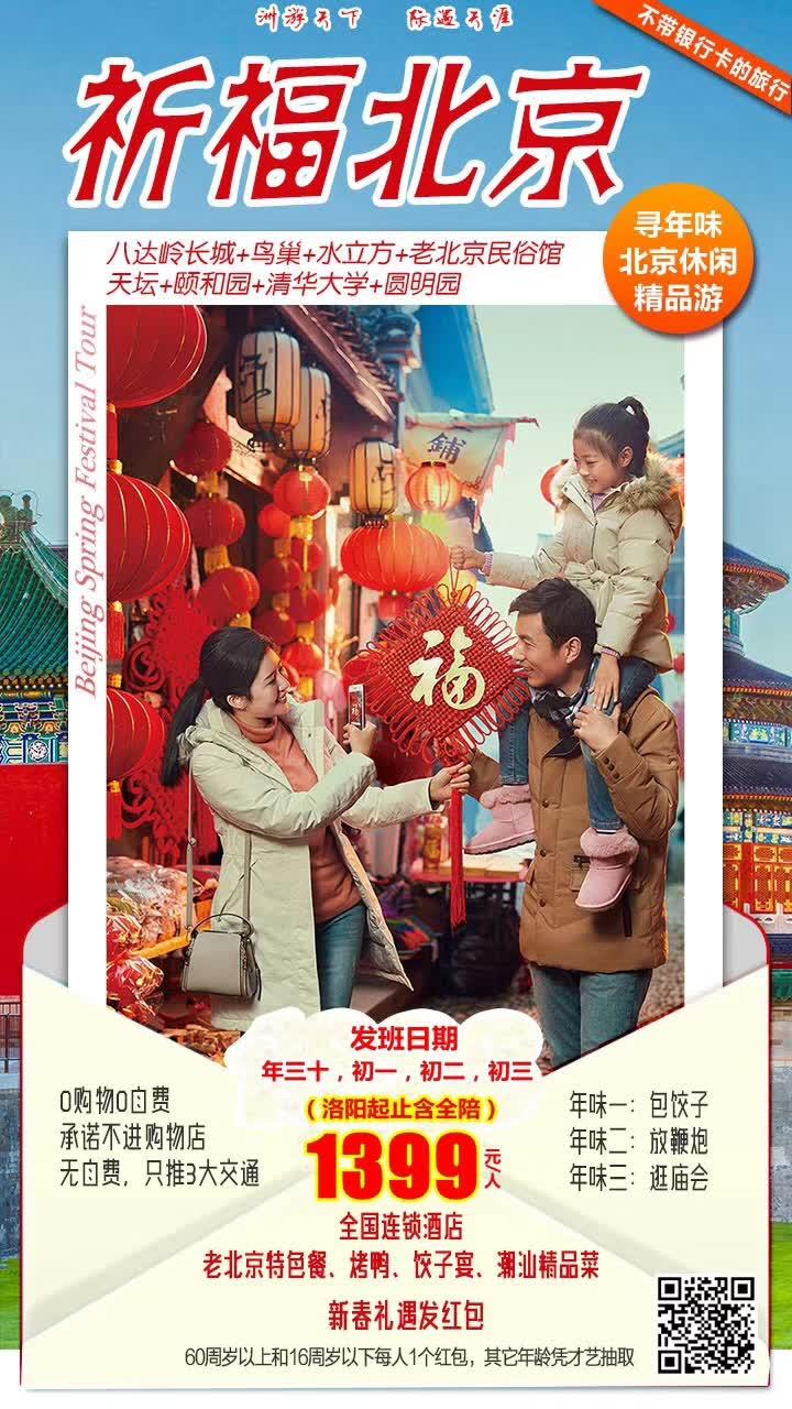 <2019-北京>春节价格